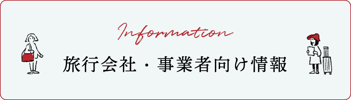 旅行会社・事業者向け情報