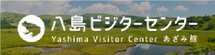 八島ビジターセンター
