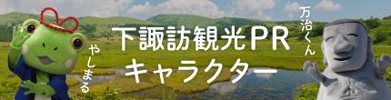 下諏訪観光PRキャラクター